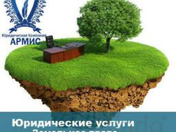Юридические услуги/ земельное право