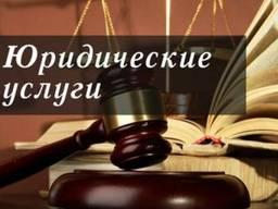 Юристы и Адвокаты в Днепре