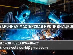 Сварочные работы и услуги по наилучшим ценам