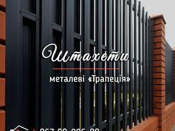 Забор металеві штахети трапеція, Євроштехетник. Безкоштовна доставка!
