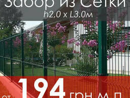 Забор секционный, паркан, огородження, красивые заборы 2х3м