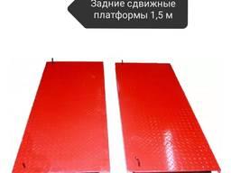 Задние сдвижные платформы 1, 5 м