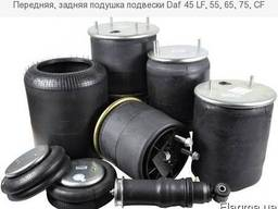 Задняя пневмоподушка Daf 65 CF, 75 CF. Новая.