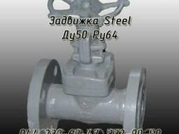 Задвижка Steel Ду50 Ру64 Тип управления: ручное