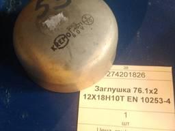 Заглушка 76. 1х2 12Х18Н10Т EN 10253-4