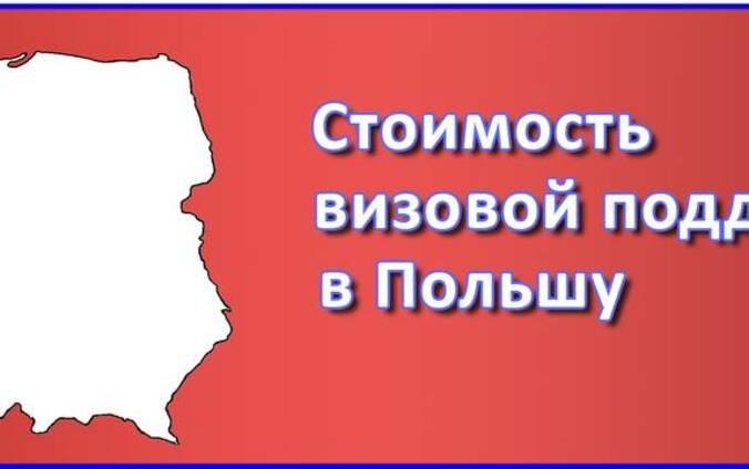 Загранпаспорт. Виза на полгода в Польшу