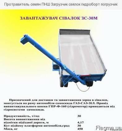 Завантажувач сівалок -Протруювач Розвантажувач шнек ЗС30-ЗС40,50,60