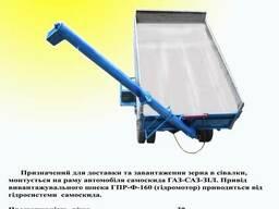 Загрузчики сеялок зс-30м и зс30м1