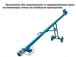 Загрузчики шнековые зшп-10, зшв-40, загрузчик сеялок.