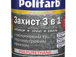 Захист 3в1 Polifarb молотковая антикоррозийная по металлу