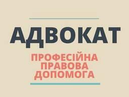 Захист від обвинувачення в корупційних злочинах.