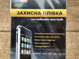 Захистна плівка screen protector Drobak для HTC Desire V T328w / Desire X - фото 1