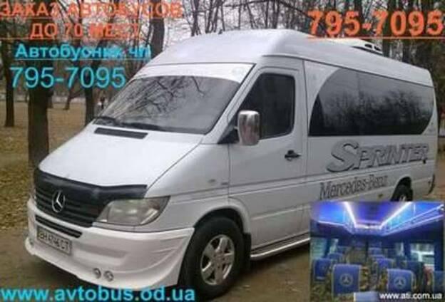 Заказ микроавтобуса Одесса,аренда микроавтобуса