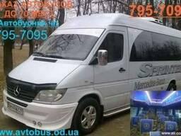 Заказ микроавтобуса Одесса, аренда микроавтобуса