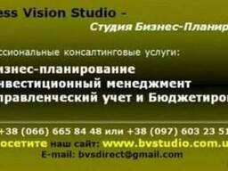 Заказать Бизнес-план Харьков