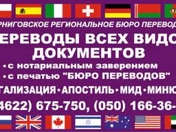 Бюро переводов. Официальный перевод