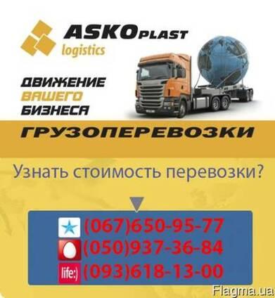 Заказать трал Днепропетровск, Киев, Запорожье, Винница