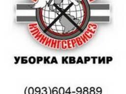 Заказать уборку 1 комнатной квартиры в Киеве.