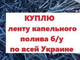 Прием ленты капельного орошения по Украине. Вывоз! Высокая Цена!