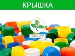 Закупаем отходы крышки пластиковой PEHD, HDPE, PE-HD, HD-PE, ПНД, PP, ПП
