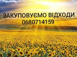 Закуповуємо відходи соняшника, сої, кукурудзи по всій Україні