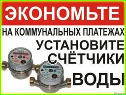 Замена и установка счётчика воды