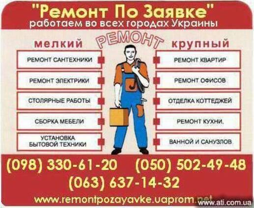 Замена канализации Харьков. замена канализации харькова