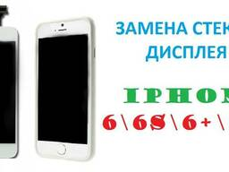 Замена стекла переклейка дисплея iPhone 6/6plus/6s/6s plus