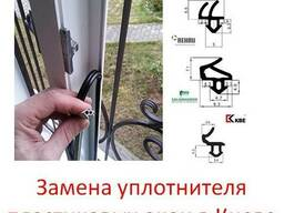 Замена уплотнителя пластиковых окон в Киеве.