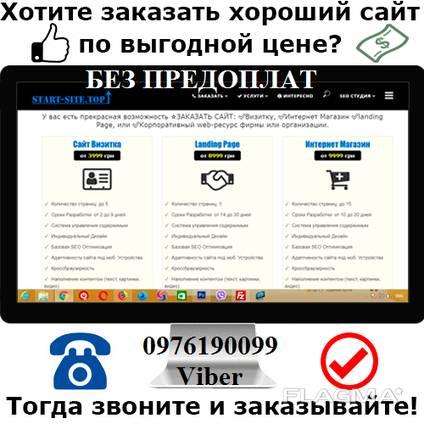 Заказать сайт визитку киев, создание сайтов киев украина