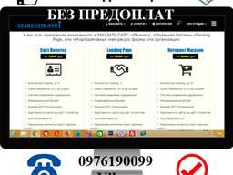 Создать сайт недорого, заказать интернет-магазин