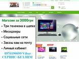Замовити сайт Львів, Вінниця недорого під ключ - фото 2