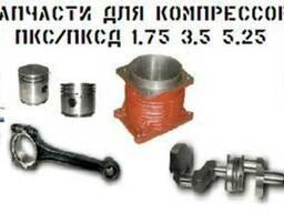 Запасные части на воздушный компрессор ПК-3,5А