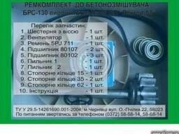 Запчасти бетономешалке (ремкомплект)