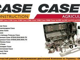Запчасти CASE 310 CASE 335 MX285 MX255 MX240 MX270