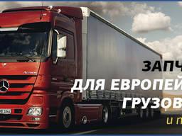 Запчасти для импортных грузовиков