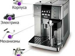 Запчасти для кофемашин Saeco и DeLonghi