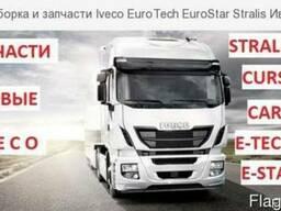 Запчасти Iveco EuroTech EuroStar Stralis Ивеко