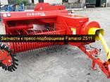 Запчасти к пресс-подборщикам Famarol Z511 - фото 1