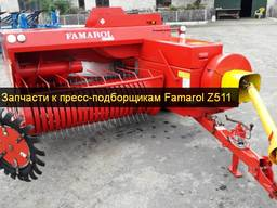 Запчасти к пресс-подборщикам Famarol Z511