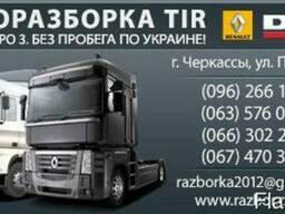 Запчасти к тягачам Renault magnum, DAF XF 95