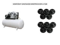 Комплект клапанов компрессора Aircast LT100 (10шт)