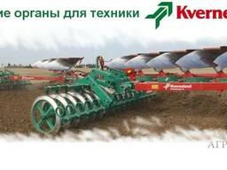 Запчасти Kverneland (сельхозтехника)