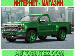 Запчасти на Chevrolet Silverado