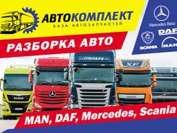 Запчасти на грузовые автомобили.