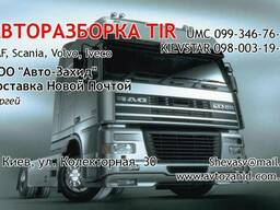 Запчасти разборка - DAF Scania MAN Renault Volvo Iveco