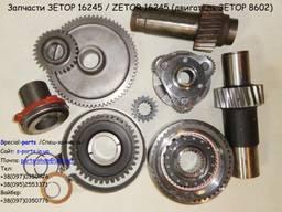Запчасти Зетор 16245 / Zetor 16245 (двигатель Зетор 8602)