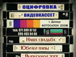 Запись видеокассеты на DVD- VHS, VHS-C, DV оцифровка кассет