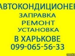 Заправка автокондиционеров в Харькове