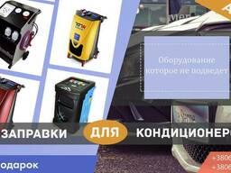 Заправка автомобильных кондиционеров.